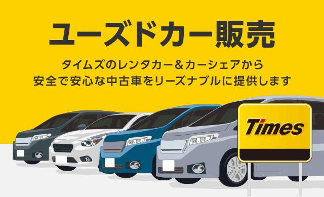 車 販売 中古 福岡で中古車を買うならどこ?おすすめの中古車販売店を徹底調査